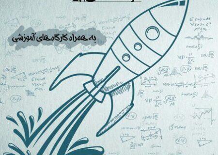 برگزاری مسابقه ملی موشکهای آبی