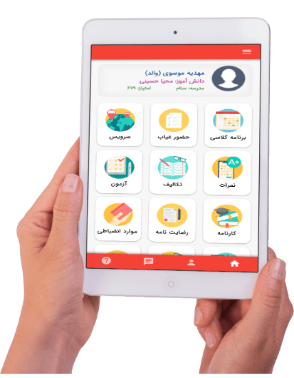 طراحی و اجرای سیستم هوشمند تعامل آنلاین مدارس و والدین