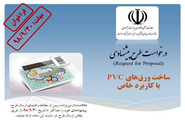 فراخون ساخت ورق های ویژه PVC