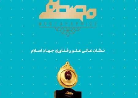سومین هفته جایزه علم وفناوری مصطفی (ص) در تهران آغاز شد