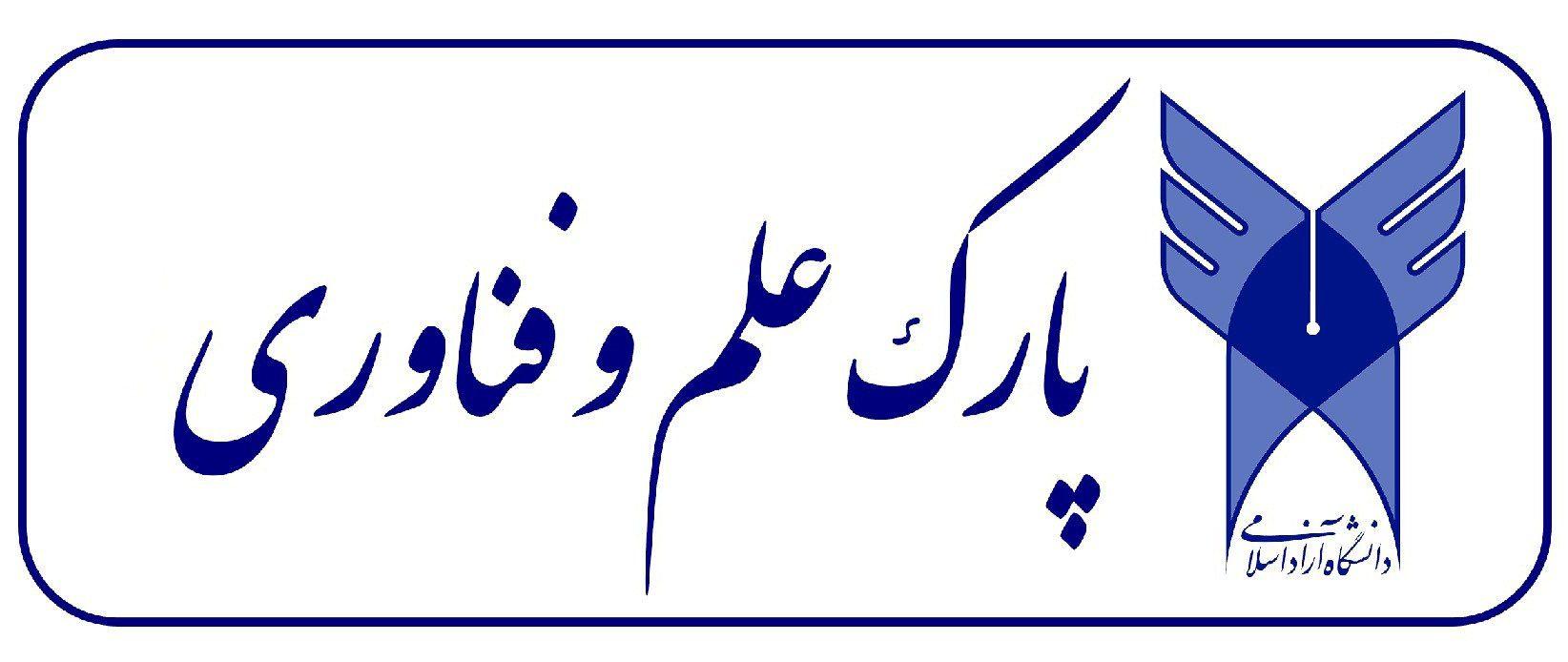 ایجاد پردیس پارک علم و فناوری استانی در دانشگاه آزاد اسلامی