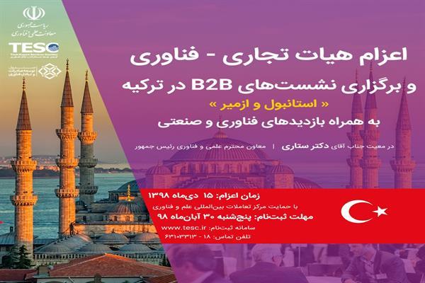 اعزام جمعی از شرکت های دانش بنیان و تجار فناور به ترکیه