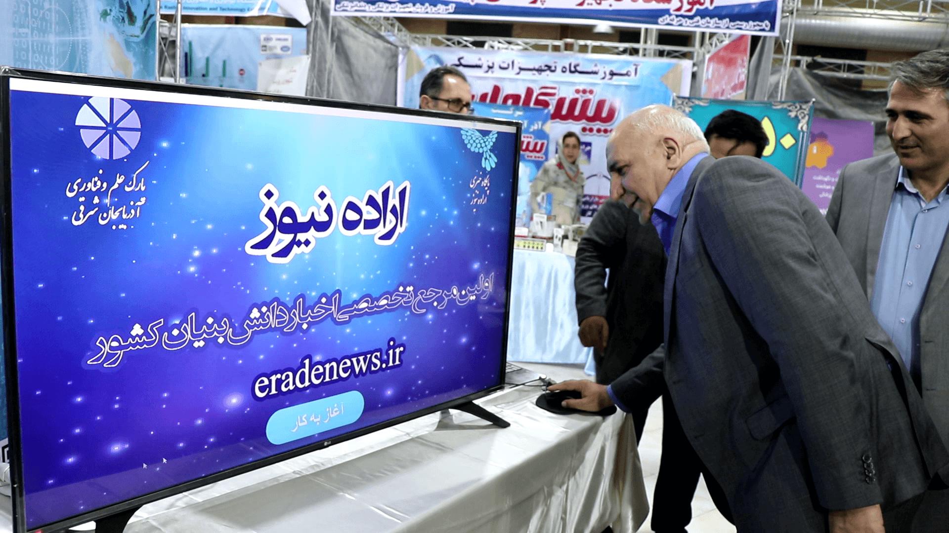 رونمایی نخستین خبرگزاری دانش بنیان کشور در تبریز
