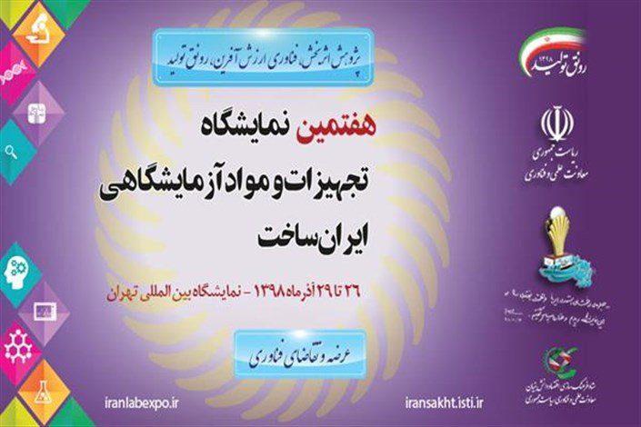 عرضه ۹ هزار محصول دانش بنیان در هفتمین نمایشگاه ایران ساخت