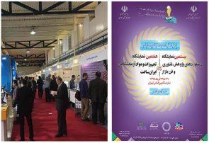 برگزاری همزمان نمایشگاه های  دستاوردهای دانش بنیان و ایران ساخت