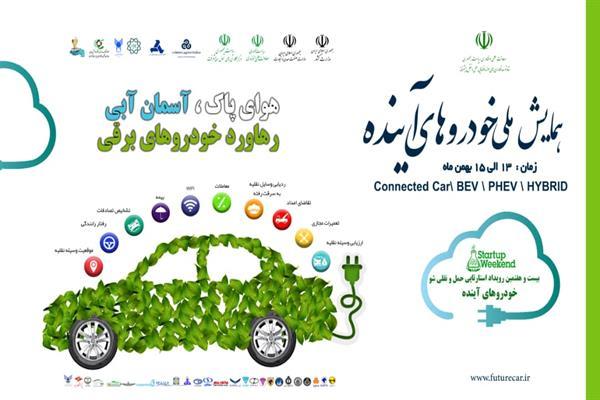 نخستین همایش ملی خودروهای آینده برگزار میشود