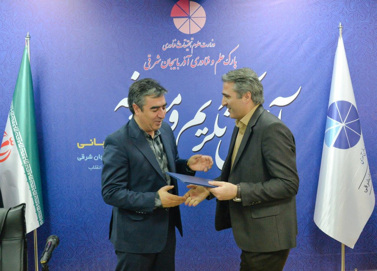 تغییرات جدید در پارک علم و فناوری آذربایجان شرقی