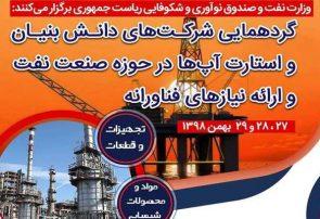 احصاء ۸۰۰ نیاز فناورانه صنعت نفت