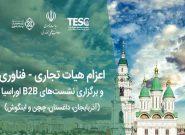 اوراسیا مقصد بعدی دانشبنیانهای ایرانی