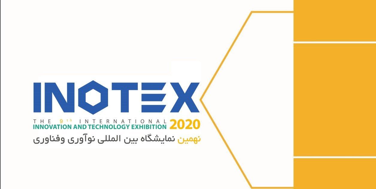 آغاز ثبتنام نمایشگاه اینوتکس ۲۰۲۰