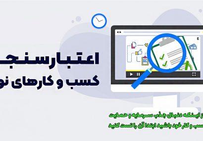 ثبت نام دوره آنلاین اعتبارسنجی کسب و کارهای نوپا