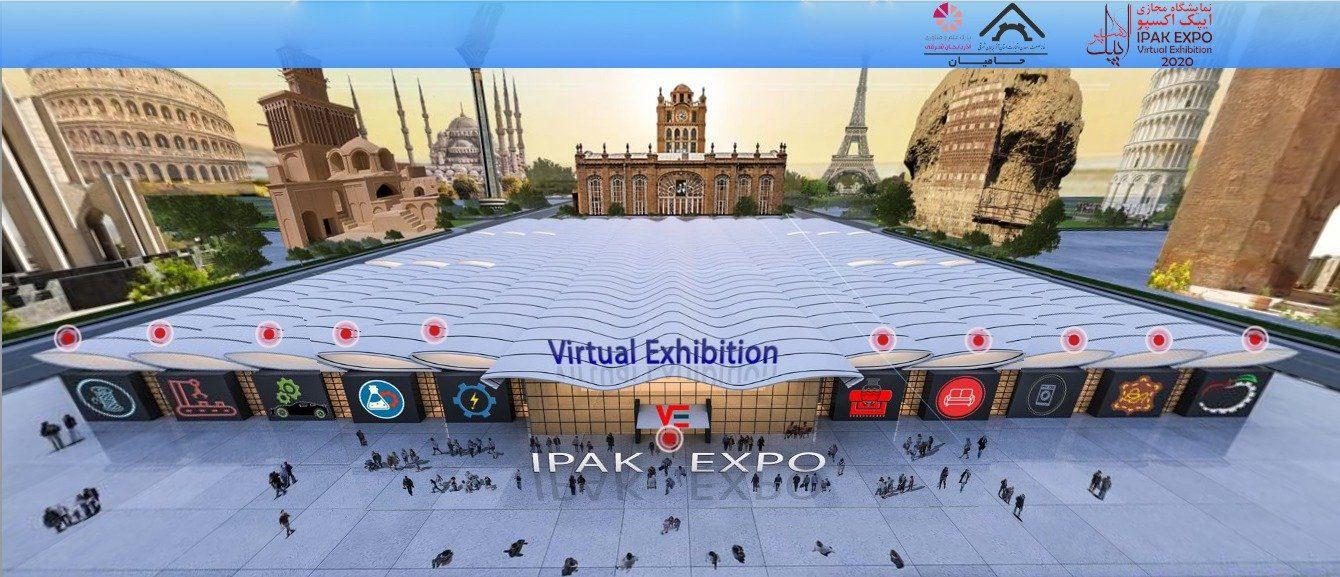 رونمایی از نمایشگاه مجازی  سه بعدی Ipak Expo