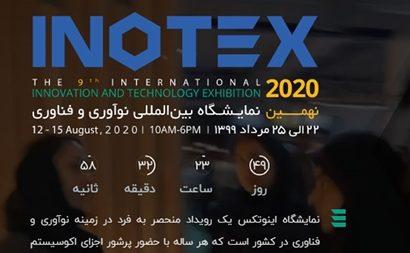ثبتنام نمایشگاه «اینوتکس ۲۰۲۰» آغاز شد