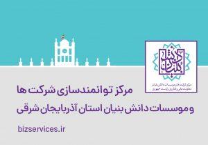 راه اندازی مرکز توانمندسازی شرکت های دانش بنیان در آذربایجان شرقی