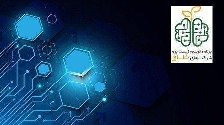 ارائه  خدمات ۴۲ شتابدهنده و مرکز نوآوری به شرکتهای خلاق