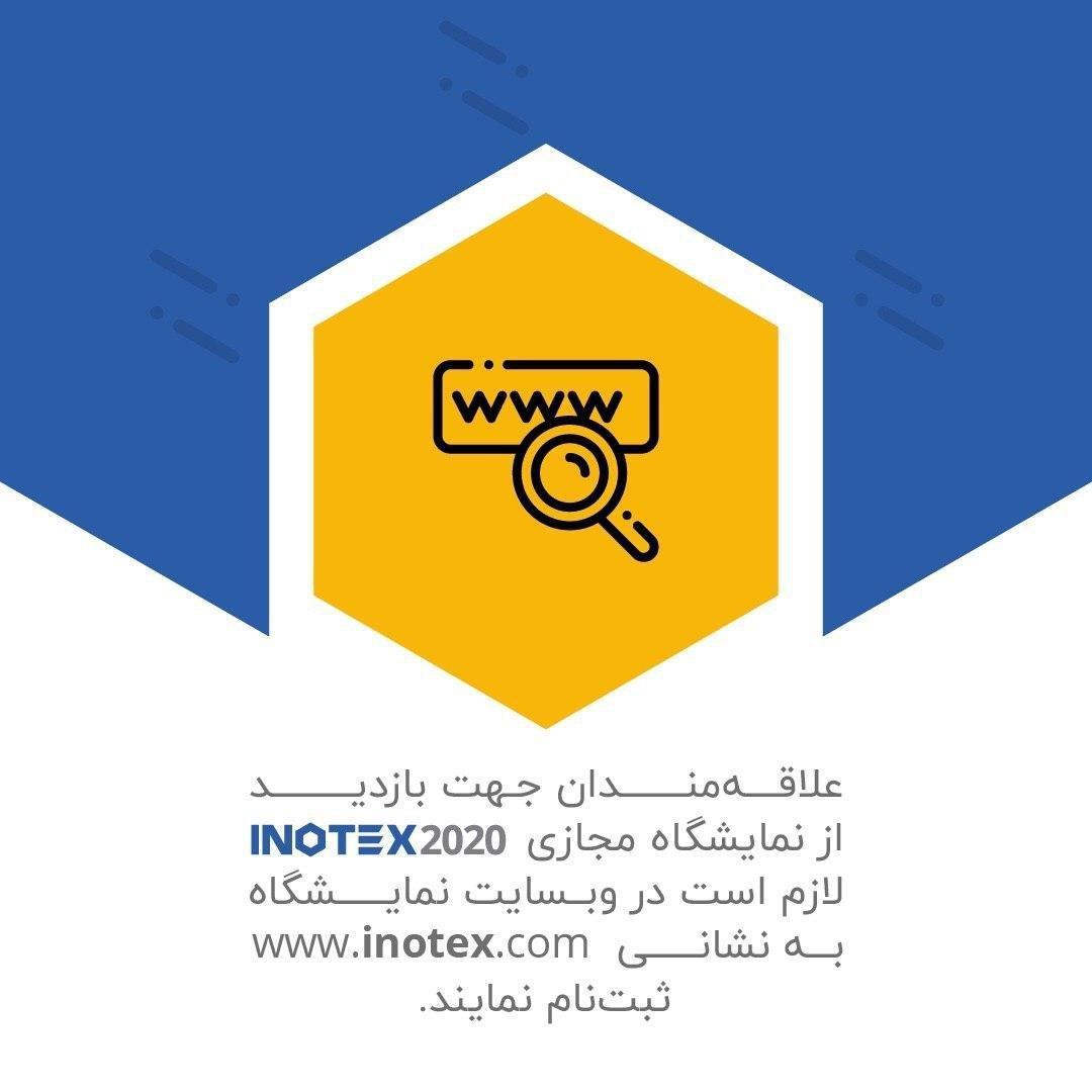 بیش از۵۰۰ محصول فناورانه در نهمین دوره از نمایشگاه اینوتکس