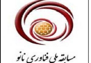 لغو برگزاری دهمین مسابقه ملی فناوری نانو در سال ۹۹