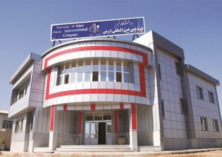 پذیرش دانشجو در مقاطع کارشناسی ارشد و دکتری تخصصی پردیس بینالمللی ارس دانشگاه تبریز