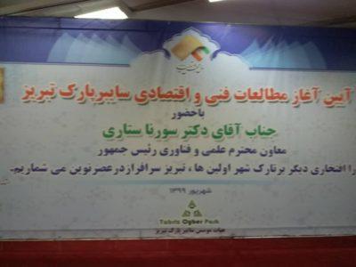 آغازمرحله مطالعاتی سایبر پارک تبریز