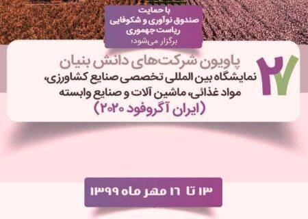 پاویون شرکتهای دانش بنیان در نمایشگاه ایران آگروفود ۲۰۲۰ برپا میشود