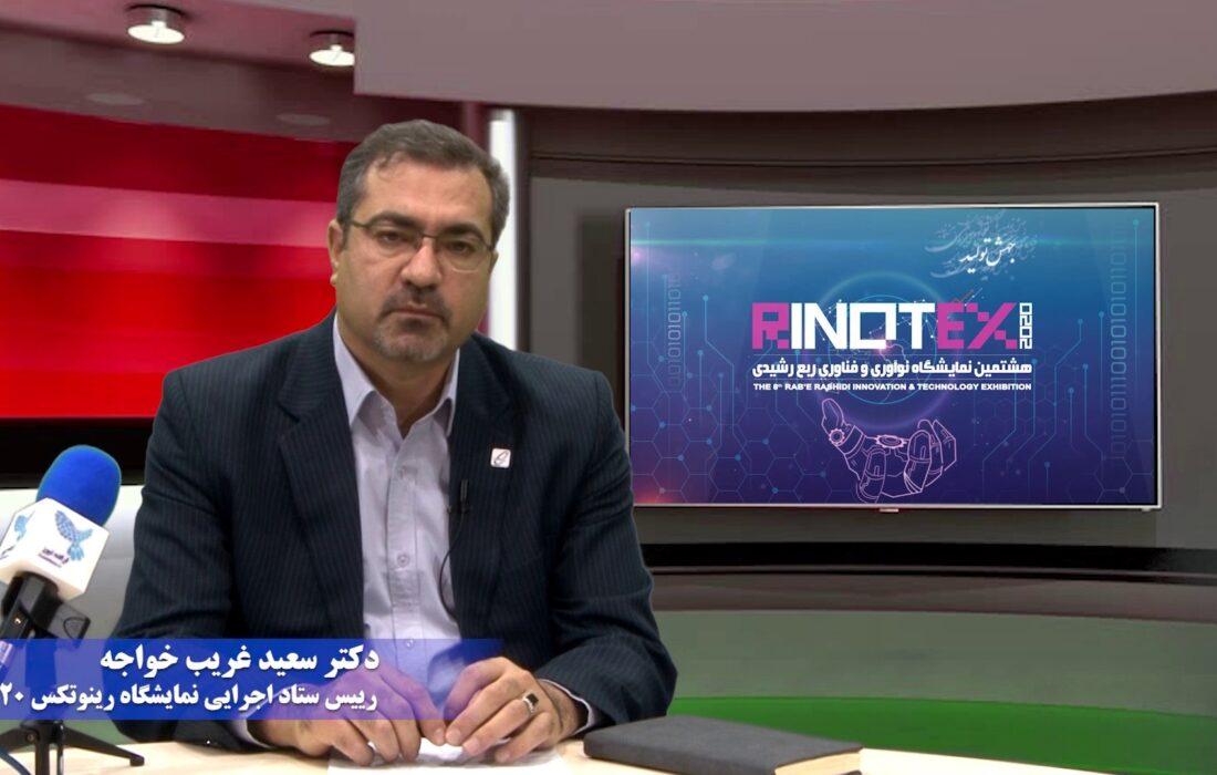 افزایش زونهای تخصصی نمایشگاه رینوتکس ۲۰۲۰ تبریز