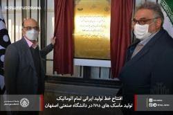 در دانشگاه صنعتی اصفهان صورت گرفت؛ افتتاح خط تولید تمام اتوماتیک تولید ماسک های N۹۵