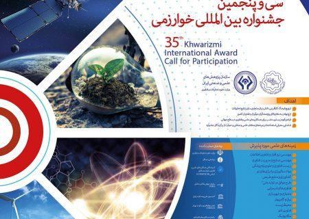 آغاز ثبت نام سی و پنجمین جشنواره بینالمللی خوارزمی