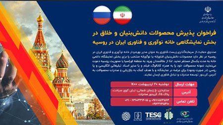 پذیرش محصولات دانشبنیان و خلاق در خانه فناوری ایران در روسیه