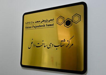 افتتاح مرکز شتاب دهی ساخت داخل در تبریز