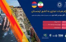 اعزام هیات دانش بنیان و فناور ایرانی به ارمنستان