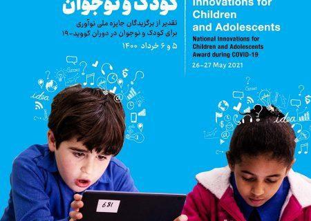 کنفرانس ملی نوآوری برای کودکان و نوجوان برگزار میشود