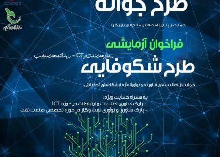 انتشار فراخوان مرحله جدید برنامه ملی گرنت فناوری در آذربایجان شرقی
