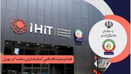افتتاح خانه نوآوری و صادرات فناوری