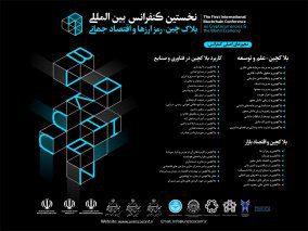 کنفرانس علمی بینالمللی بلاکچین در تهران