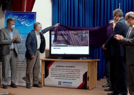 رونمایی از سامانه کتابخانه دیجیتال در تبریز