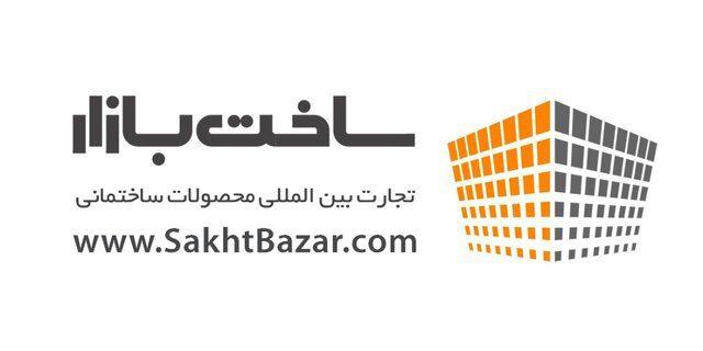 راهاندازی سامانه مبادلات الکترونیکی بینالمللی بین بنگاهی محصولات ساختمان