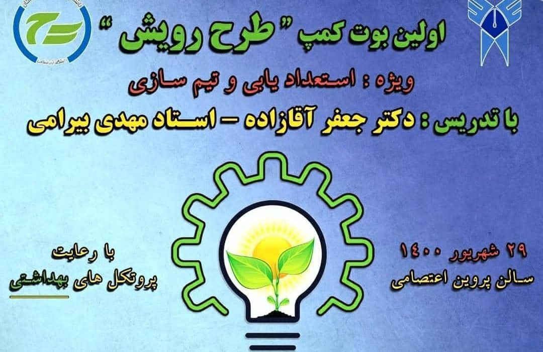 """برگزاری اولین بوت کمپ """"طرح رویش """" در دانشگاه آزاد تبریز"""