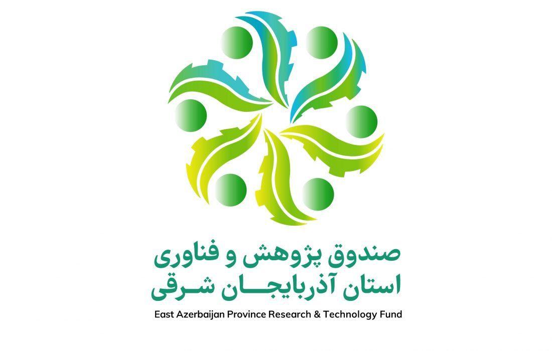 آغاز به کار صندوق پژوهش و فناوری آذربایجان شرقی